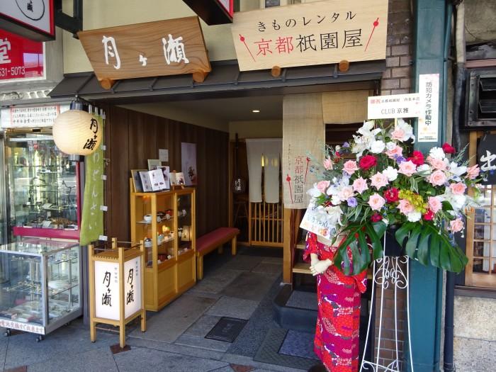 月ヶ瀬祇園店