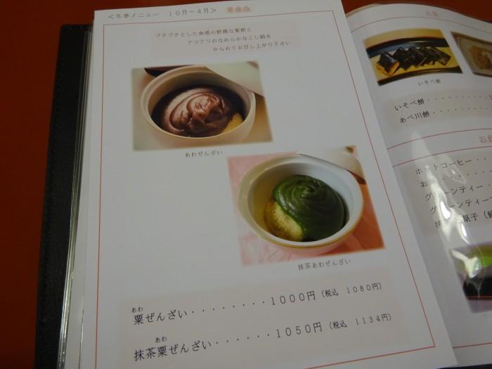 月ヶ瀬祇園店メニュー