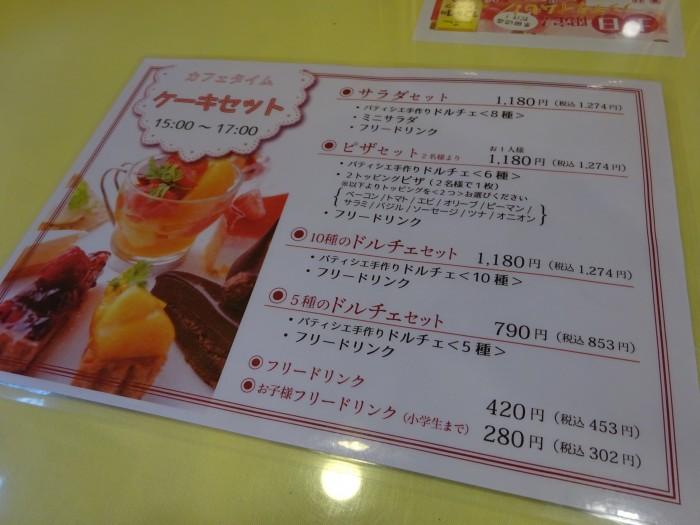 ルイジアナママ京田辺店カフェメニュー