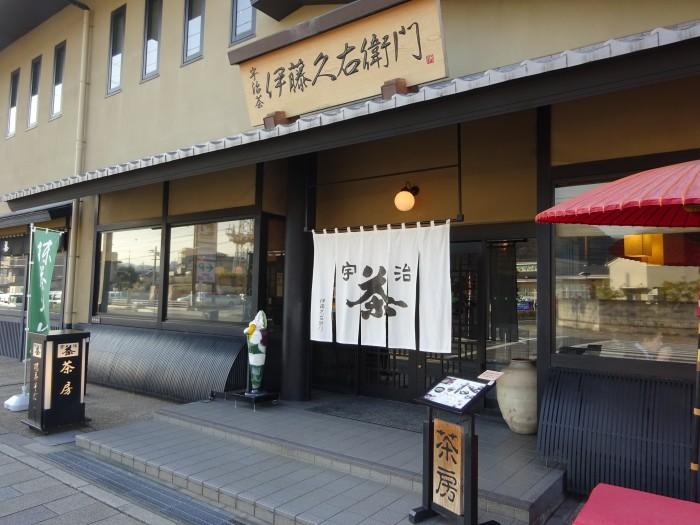 伊藤久右衛門本店