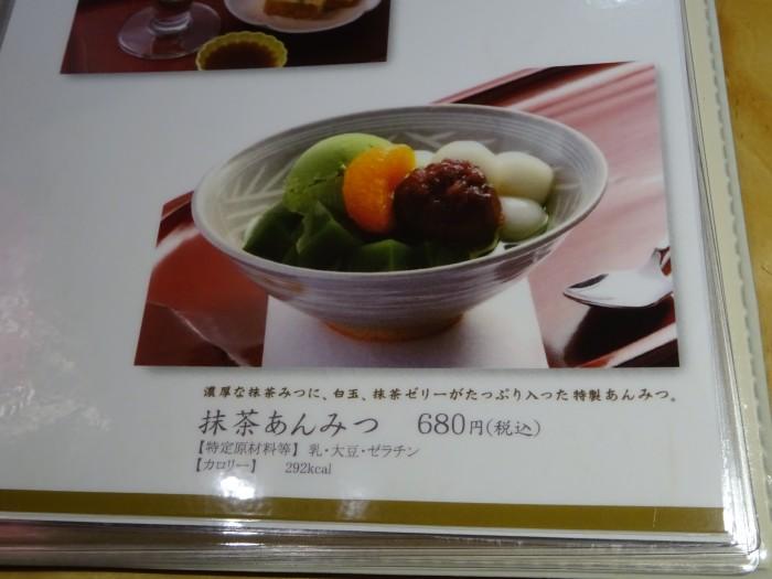 伊藤久右衛門本店メニュー