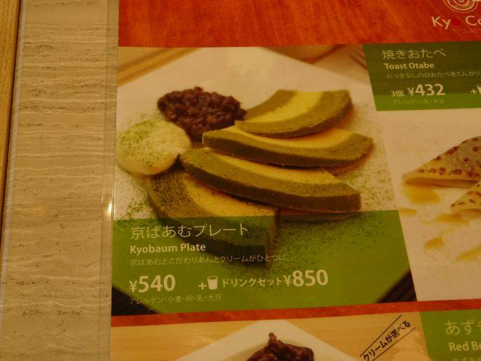 京カフェ スイーツメニュー