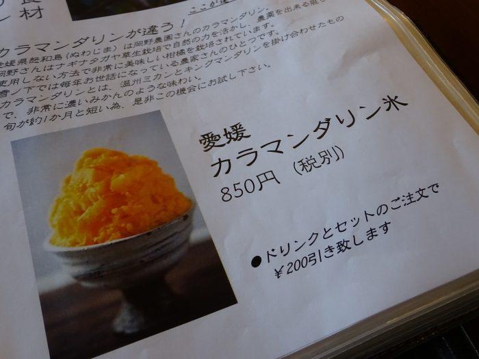 雪ノ下京都本店 メニュー