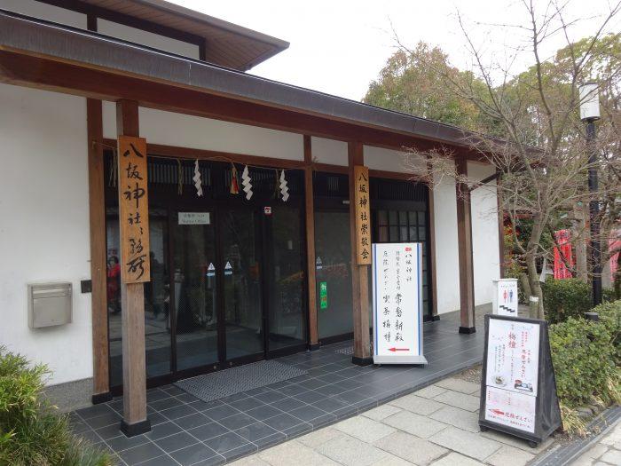 八坂神社常磐新殿