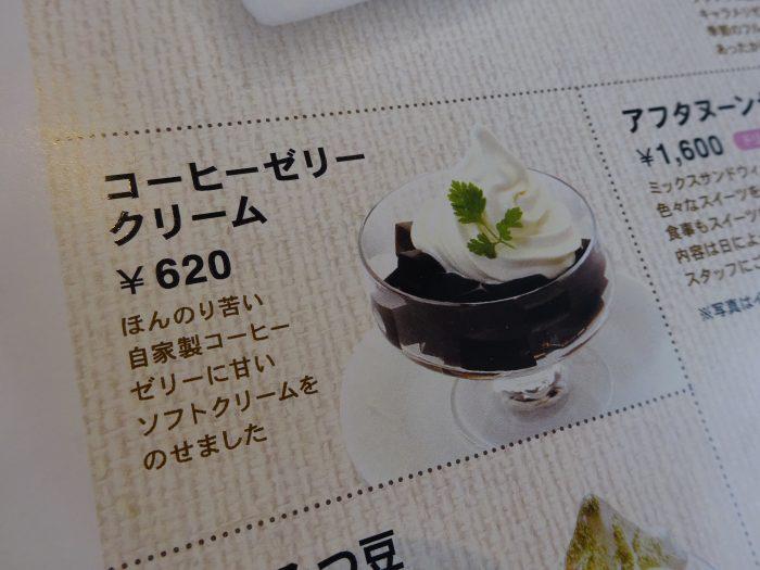 小川珈琲本店 スイーツメニュー