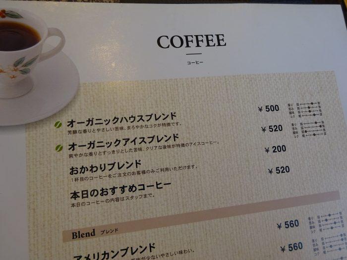 小川珈琲本店 コーヒーメニュー
